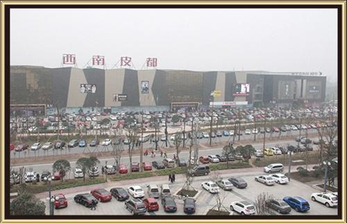 川南皮革城二期——嘉丰·时代商业广场