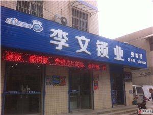 富平縣李文鎖業有限公司