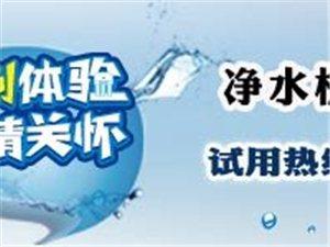【集美饰家】海尔净水机免费试用30天活动火热进行中