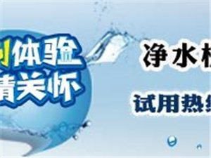 【集美饰家】海尔净水机免费试用