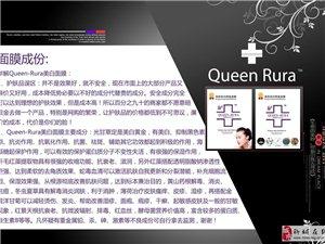 Queen-Rura山东辽宁省总代理诚招各级代理
