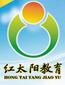 红太阳教育学校开办小学初中高中寒暑假及周末补习班