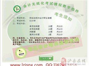 泸州金石会计无纸化从业资格培训晚班8月26号开课