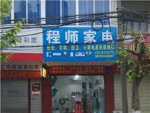 邛崃收售二手空调电器铺