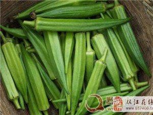 黄秋葵5元一斤