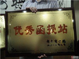宁远印山教育2014成人高等教育报名倒计时