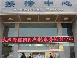 湖北海鑫国际船舶管理有限公司2014年招聘定向委培生