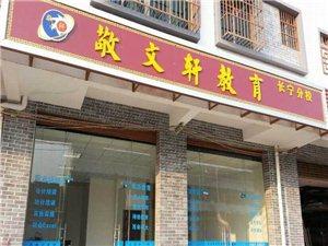 博罗最好、最专业的电脑培训学校−−−−敬文轩