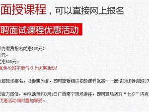 2014年河池華圖招教培訓課