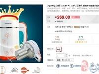 九阳 DJ12B-A11DEC 全钢多功能全自动豆