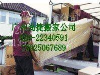 广州到上海搬家公司,广州搬家到上海