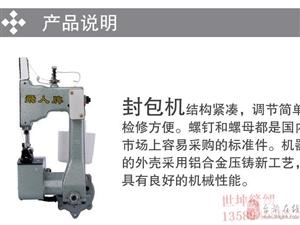 澳门永利官网缝包机澳门永利官网手提式缝包机15年品质验证值得信赖