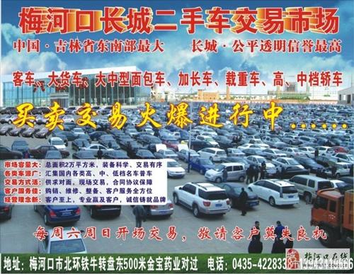 梅河口市長城二手車交易市場