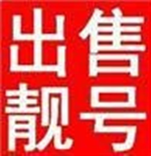 鄄城手機靚號專賣店新到移動、聯通和電信吉祥號碼出售