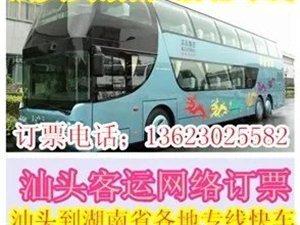 汕头长途汽车票,汕头专线广州长途汽车票