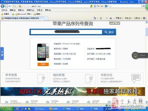 宁乡转让自用IPHONE5国行16G白色在保