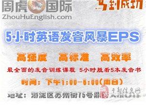 周虎国际英语5小时英语发音风暴EPS