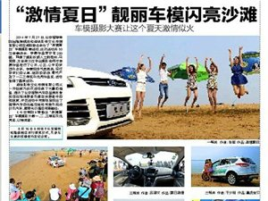 煙臺福特激情夏日車模攝影賽獲獎作品展示