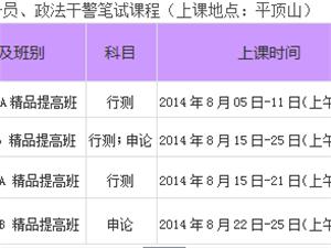 2014年河南省公务员笔试培训课程开课啦【bet36体育在线投注华