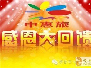 中惠旅年中感恩大回饋,漂流、索道、五星級住宿免費送