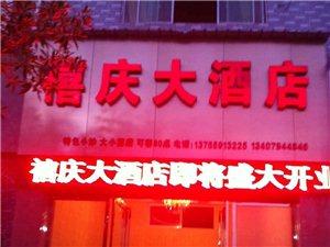 樂安喜慶大酒店承辦酒席