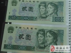 旧版四版两元