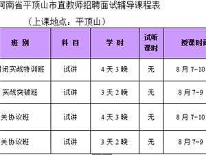 2014年平頂山招教面試高端輔導課程8月7日開課