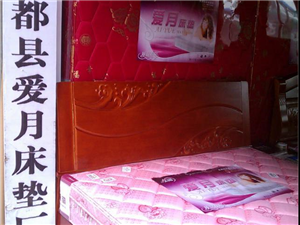 丰都县爱月床垫厂