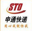 長興STO申通快遞