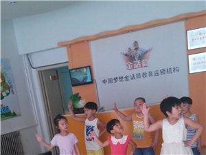 遷安金話筒少兒口才學校,歡迎5-12周歲的孩子試聽