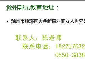 滁州哪有学英语口语培训班