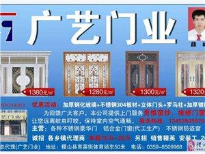 广艺门业-         诚招乡镇代理年薪10万