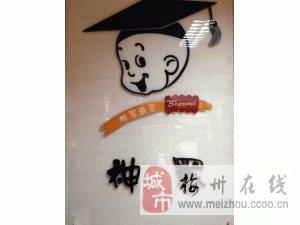 北京神墨教育机构梅州分校