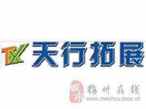 梅州市天行拓展活動策劃有限責任公司