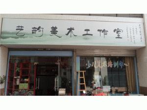 梅州市藝韻美術