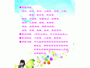 國藝藝術培訓中心