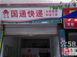 南溪國通快遞經營權轉讓(投資4-8萬元即可)