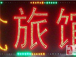 大赢家棋牌网址LED电子灯箱 专业制作 品质保证