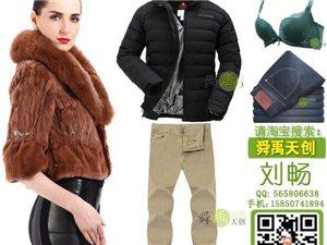 淘宝电商网拍服务南京专业拍摄模特商业摄影公司