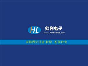 广安红利电子 电脑维修