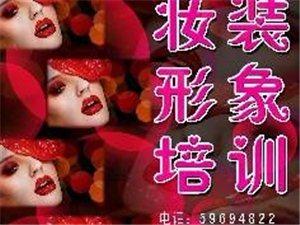 楊村跟妝化妝去哪學