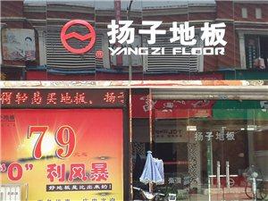 扬子地板广汉旗舰店寻合作或承包
