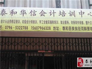 泰和華信會計培訓中心