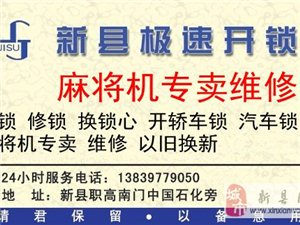 新县开锁13839779050