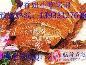 哪里培训北京烤鸭技术