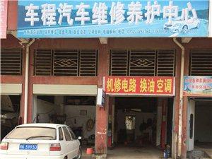 车程汽车维修保养服务中心