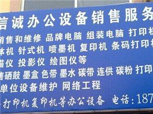 信诚办公设备销售服务中心
