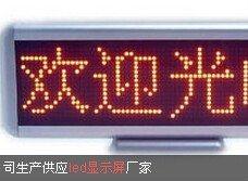 LED 显示屏 2.3宽 30宽 红色