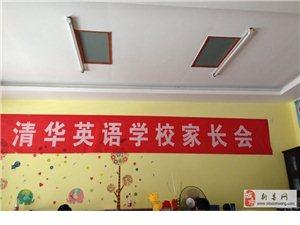 清華英語學校外加小桔燈作文。