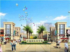 华福国际商贸城